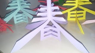 Paper cut--A Chinese word --- SPRING 春(chun)