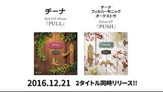 チーナ『PULL』& チーナフィルハーモニックオーケストラ『PUSH』2016.12.21同時発売 - 試聴Trailer -