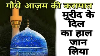 Story of Abdul kadir Jilani   Gause Paak Ki Karamat   मुरीद के दिल का हाल जान लिया   Story of Auliy