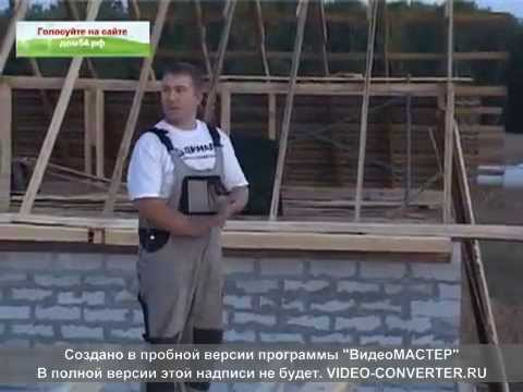видео: 2 зеркальных дома, устройство стропил