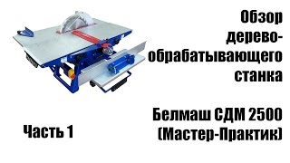 Обзор деревообрабатывающего станка Белмаш СДМ 2500 часть 1
