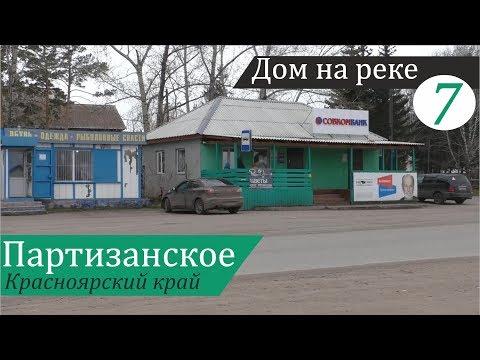 Село Партизанское - мой райцентр. Дом на реке, часть 7.