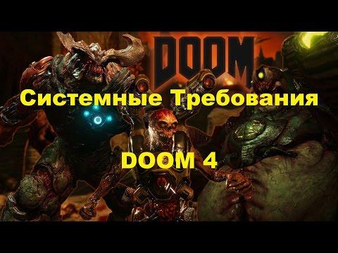Системные требования Doom 4