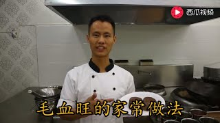 厨师长教你毛血旺的家常做法,手法和配料都很正宗,先收藏起来