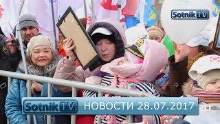 НОВОСТИ. ИНФОРМАЦИОННЫЙ ВЫПУСК 28.07.2017