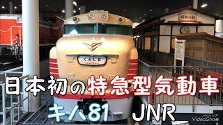 ◆日本初の特急型気動車 キハ81 JNR◆通称:ブルドッグ   京都鉄道博物館  「一人ひとりの思いを、届けたい JR西日本」