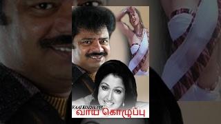 Vaai Kozhuppu Tamil Full Movie : Pandiarajan, Goutami