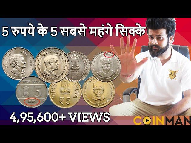 ??? ???? ??? ?? ??? 5 ????? ?? ?? ??????  | 5 Rupee India Rare Coins | Top 5 Rare coins CoinMan