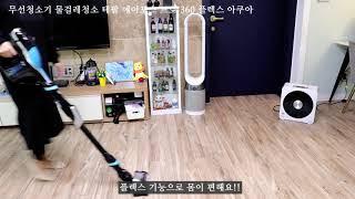 무선청소기 테팔  에어포스 프로 360 플렉스 아쿠아 …