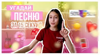 Угадай песню по эмодзи за 15 секунд  Yulya Smirnova