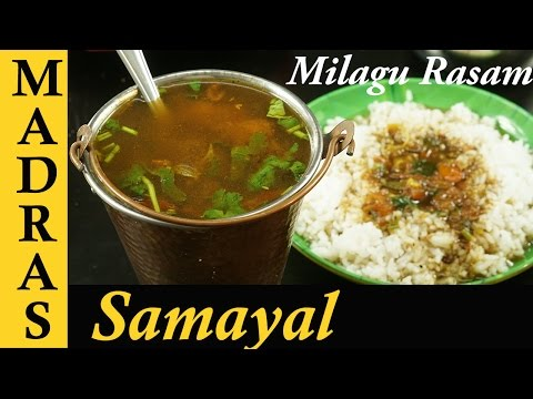 Milagu Rasam in Tamil / Pepper Rasam Recipe / How to make Rasam in Tamil