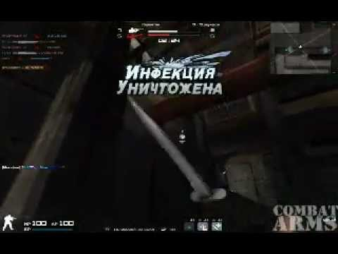 Чит combat arms ru