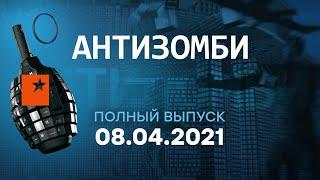 АНТИЗОМБИ на ICTV — выпуск от 08.04.2021
