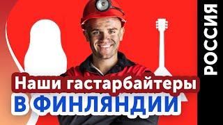 Наши гастарбайтеры в Финляндии//3 серия//Россия