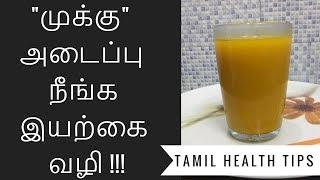 முக்கு அடைப்பு நீங்க இயற்கை வழி I mukku adaippu in tamil I mukku adaipu