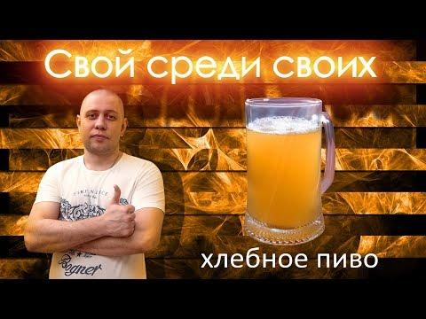 Хлебное Пиво, домашнее вкусное 5 оборотов от канала Свой Среди Своих Кулинария Готовим вместе