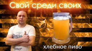 Хлебное Пиво, домашнее вкусное 5 оборотов