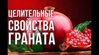 Гранаты - фрукты из РАЯ