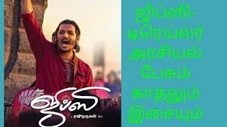 Gypsy trailer review Jiiva Raju Murugan Santhosh Narayanan Natasha Singh
