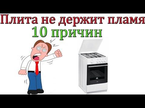 Почему газовая плита не держит пламя  [10 причин]
