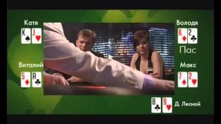 Школа покера Д. Лесного. Урок №23