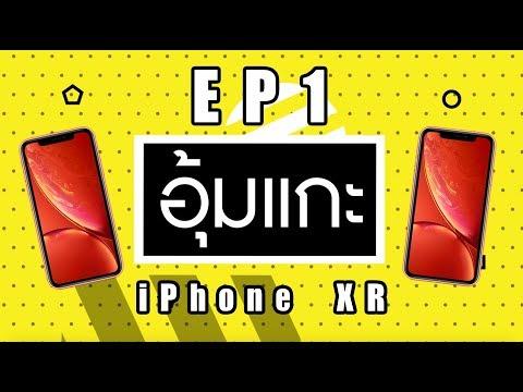 แกะกล่อง พรีวิว iPhone XR สีส้ม Coral | อุ้มแกะ EP1 |
