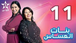 Bnat El Assas - Ep 11 بنات العساس - الحلقة