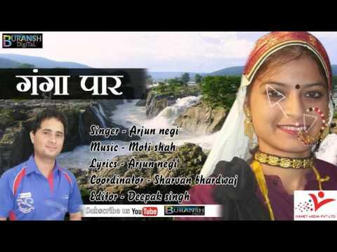 Ganga Paar#New Garhwali Song 2016/Arjun Negi