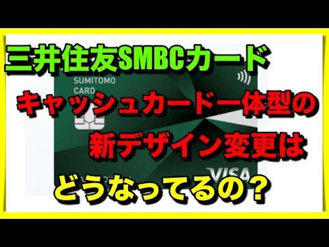 クレジット カード カード 体型 キャッシュ 一