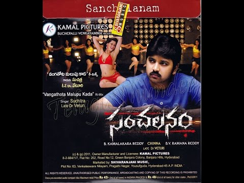 Sanchalanam,  Vangathota Malupu Kada, Re...