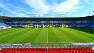 матч АВЕШ - МАРИТИМУ прямая трансляция