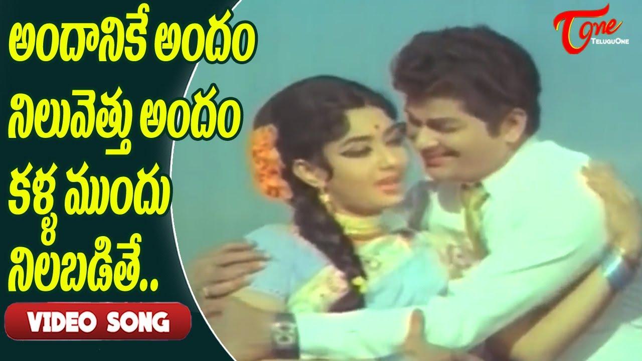 అందానికే అందం..నిలువెత్తు అందం కళ్ల ముందు నిలబడితే..  Super Hit Pair  Melody Song   Old Telugu Songs