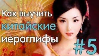 Как выучить китайские иероглифы с Helen Si #5 (Крутой прорыв!)