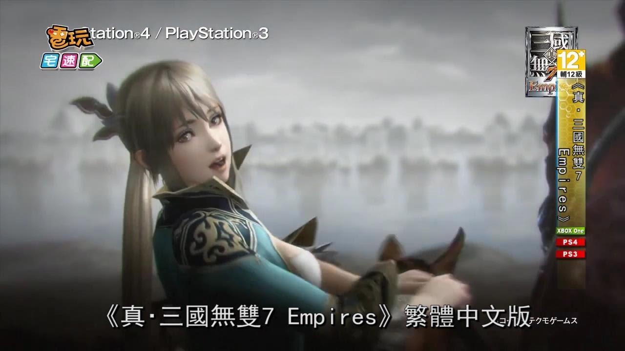 無双 empires 三國 7
