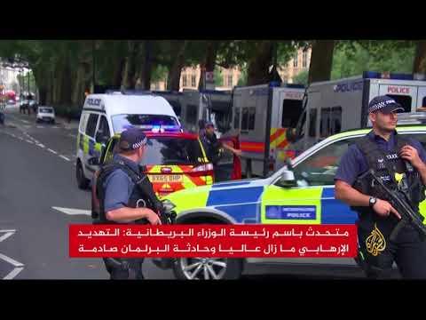 القبض على منفذ حادثة الدهس أمام البرلمان البريطاني  - نشر قبل 3 ساعة
