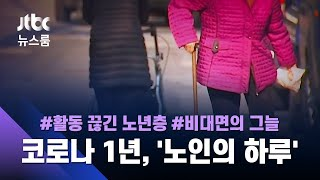 대화·만남도 끊기고 치매 위험↑…코로나19, 노인에 더 치명적 / JTBC 뉴스룸