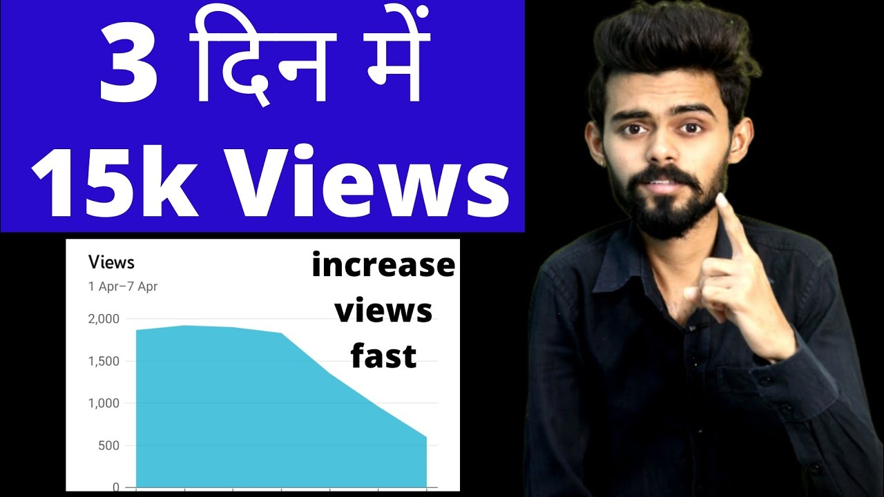 How To Get Views On Youtube Fast Get More Views On Youtube 100 Working Trick Youtube