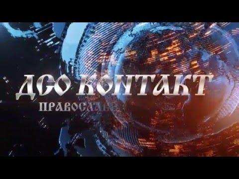"ДСО ""Контакт"" - православие и спорт"