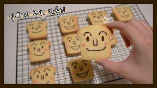 [홈베이킹]  식빵맨 쿠키 만들기│모양쿠키, 버터쿠키,…