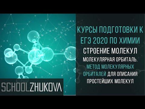 Строение молекул. Молекулярная орбиталь. ЕГЭ 2019 Химия