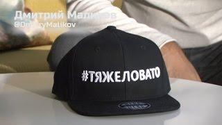 Дмитрий Маликов - #ТЯЖЕЛОВАТО