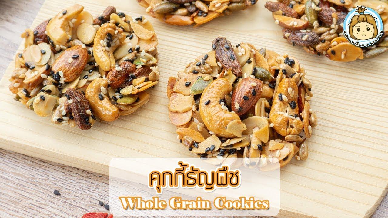 คุกกี้ธัญพืช ไร้แป้ง เครื่องแน่น โปรตีนสูง  Whole Grain Cookies | My Wife Is Healthy Girl