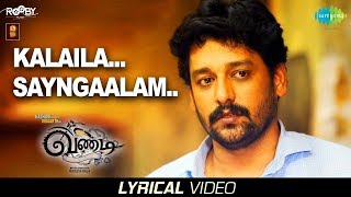 Kaalaila Sayangalam - Lyrical | Vandi