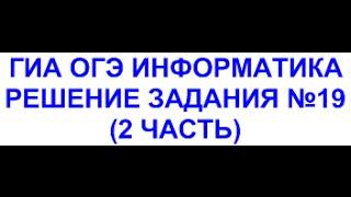 ГИА ОГЭ информатика - решение задания 19_1