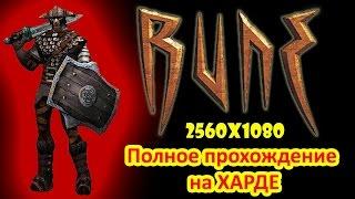 Полное прохождение Rune Halls of Valhalla на ХАРДЕ