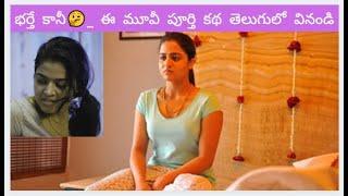 Malai Nerathu Mayakam సినిమా  పూర్తి  కథ తెలుగులో     Movies Explained Telugu