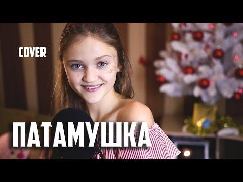 ПАТАМУШКА  |  Ксения Левчик  | Cover Мэвл