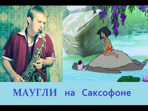 (2016) THE JUNGLE BOOK - Книга джунглей (soundtrack) saxophone cover / саксофон кавер