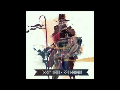 Oxxxymiron - Спонтанное самовозгорание (Вечный Жид)