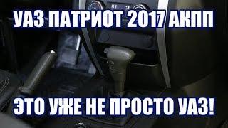видео Уаз Патриот Модельного Года Автомат
